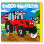 Birthday Card - Red Tractor Farm - Cow - Amy Whelan